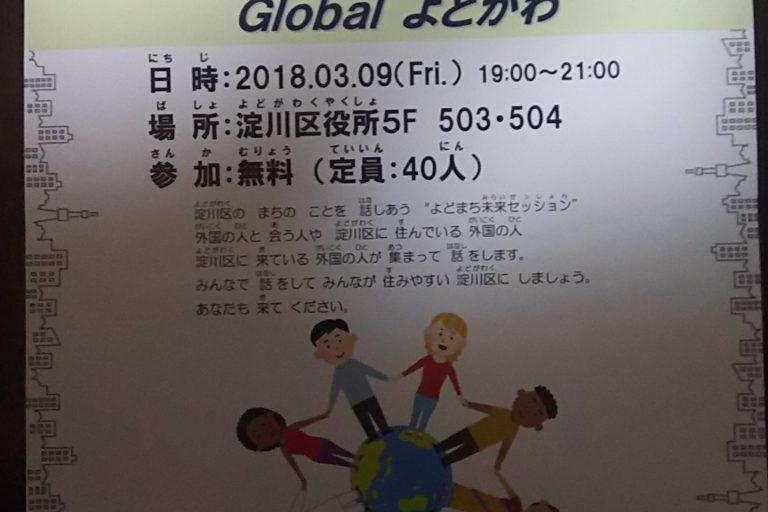 Global よどがわ お知らせ 表