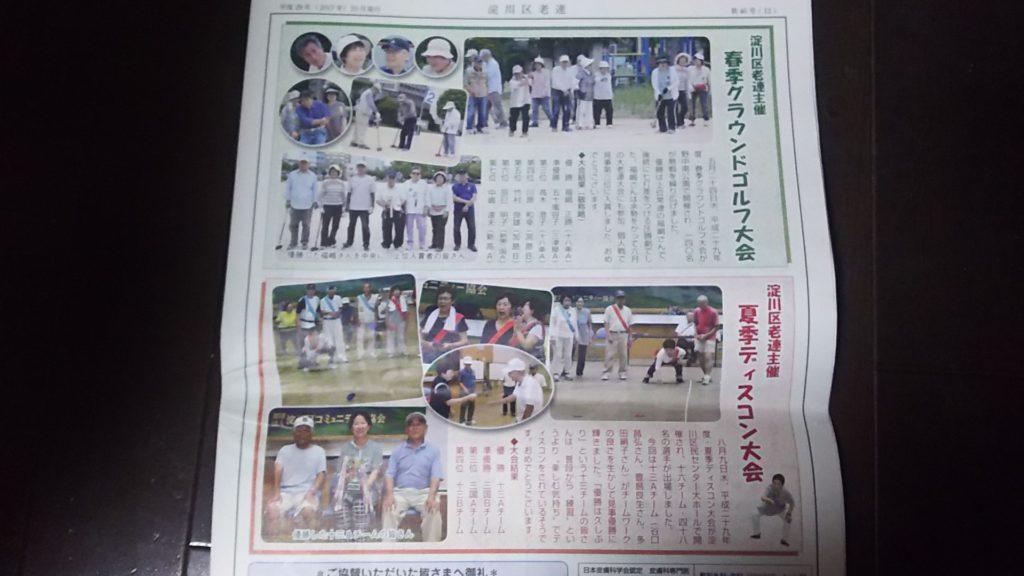 淀川区老連機関紙より 春季グラウンドゴルフ大会と夏季ディスコン大会の記事