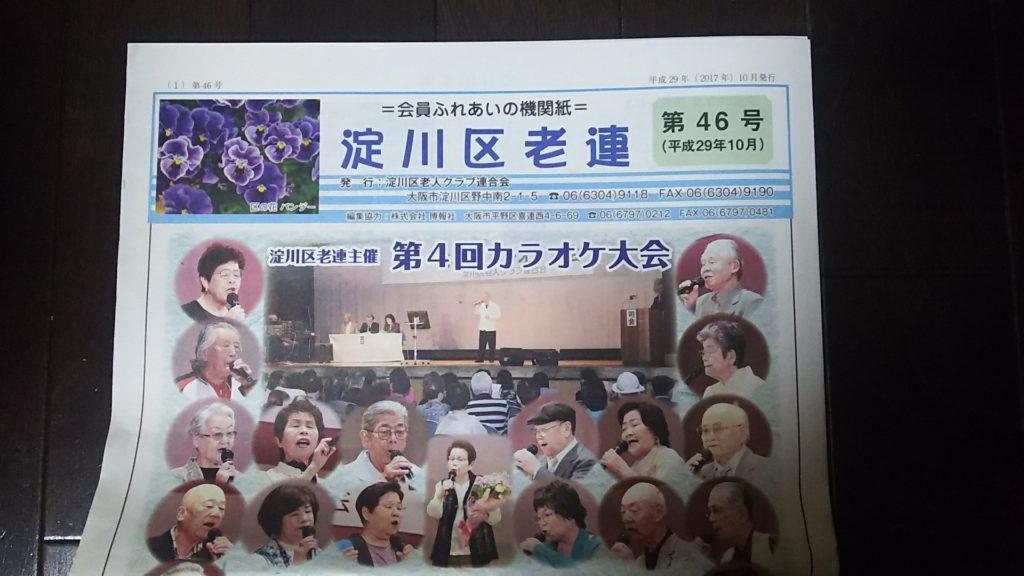 淀川区老連 平成29年10月号 1面