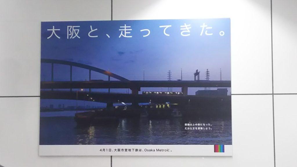大阪市営地下鉄 大阪と、走ってきた。