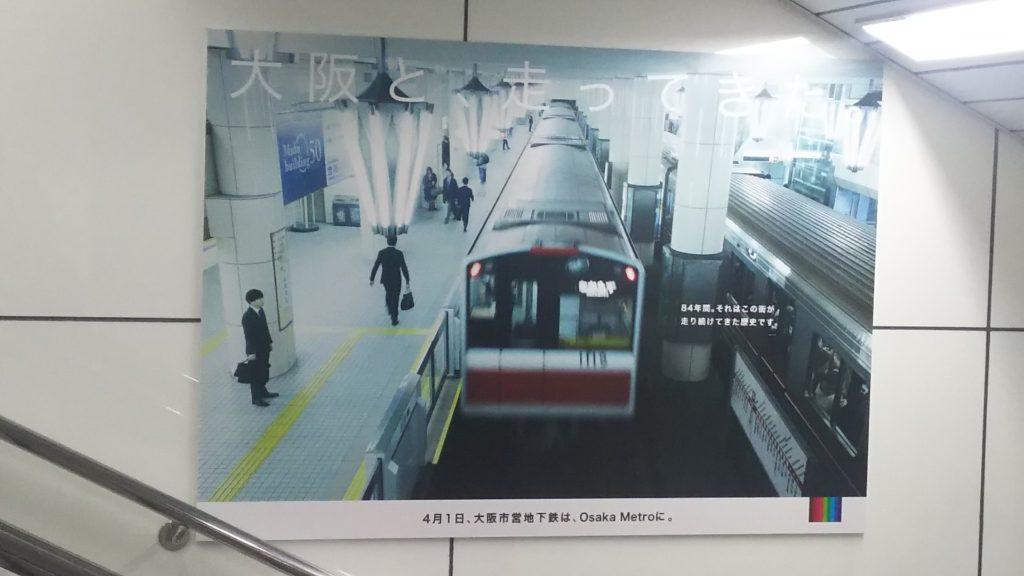 大阪メトロ 大阪と、走ってきた。