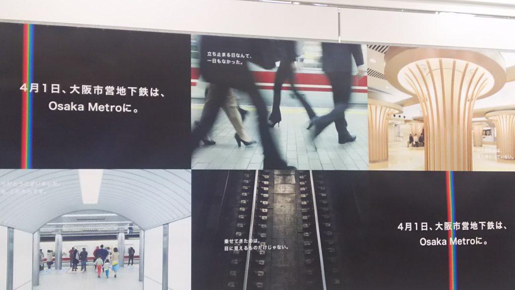 大阪市営地下鉄は大阪メトロへ。