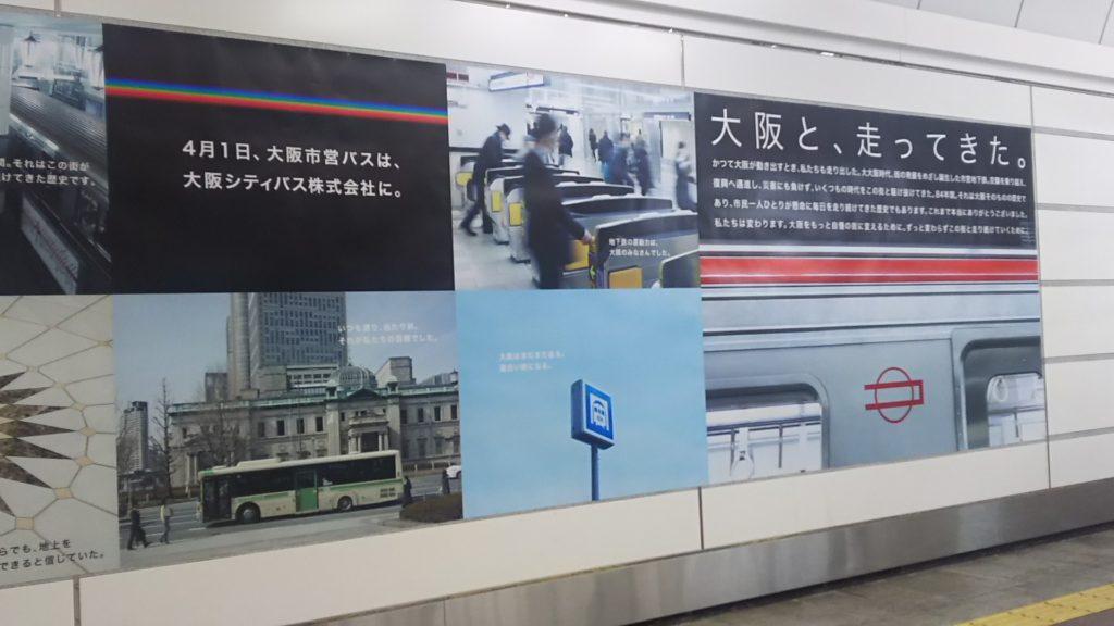 大阪市営交通 大阪と、走ってきた