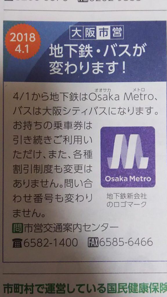 大阪市営交通 地下鉄・バスが変わります。
