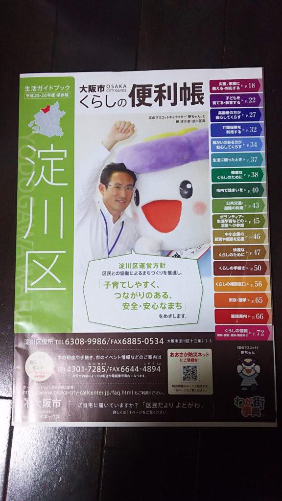 淀川区 くらしの便利帳 表紙