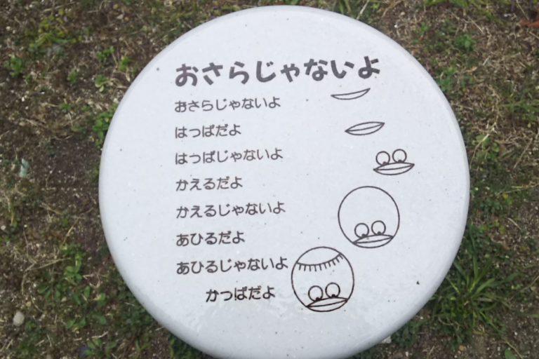 淀川河川敷沿い 遊歩道 座面の絵描きうた