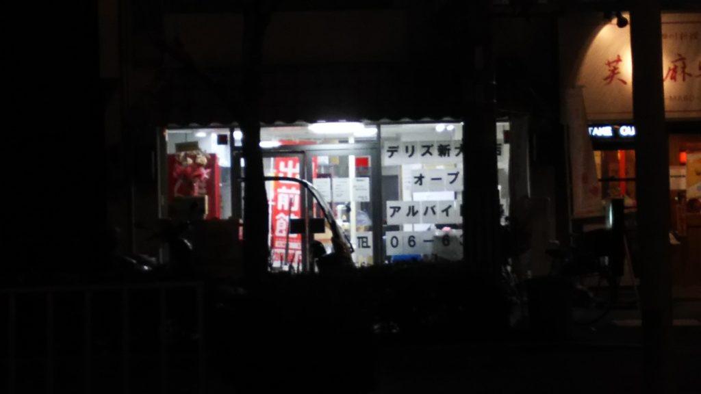 デリズ 新大阪 夜間外観