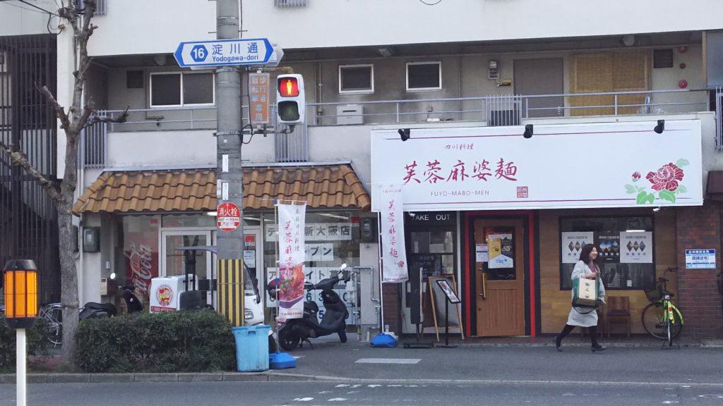 デリズ新大阪 昼過ぎ 外観