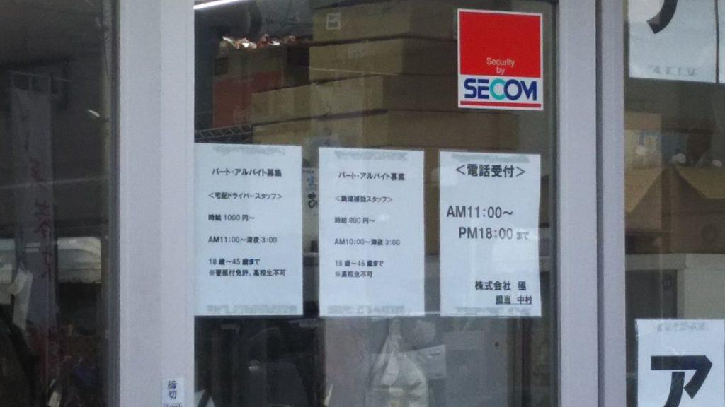 デリズ新大阪 店舗掲示物