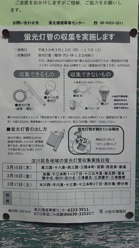 淀川区 蛍光管収集日