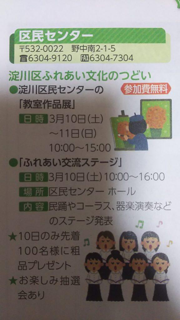 よどマガ2月号 淀川区ふれあい文化のつどい お知らせ