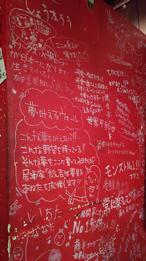 だん吉 夢を載せた赤い壁
