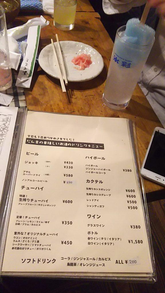 だん吉 寿司屋のがりちゅー
