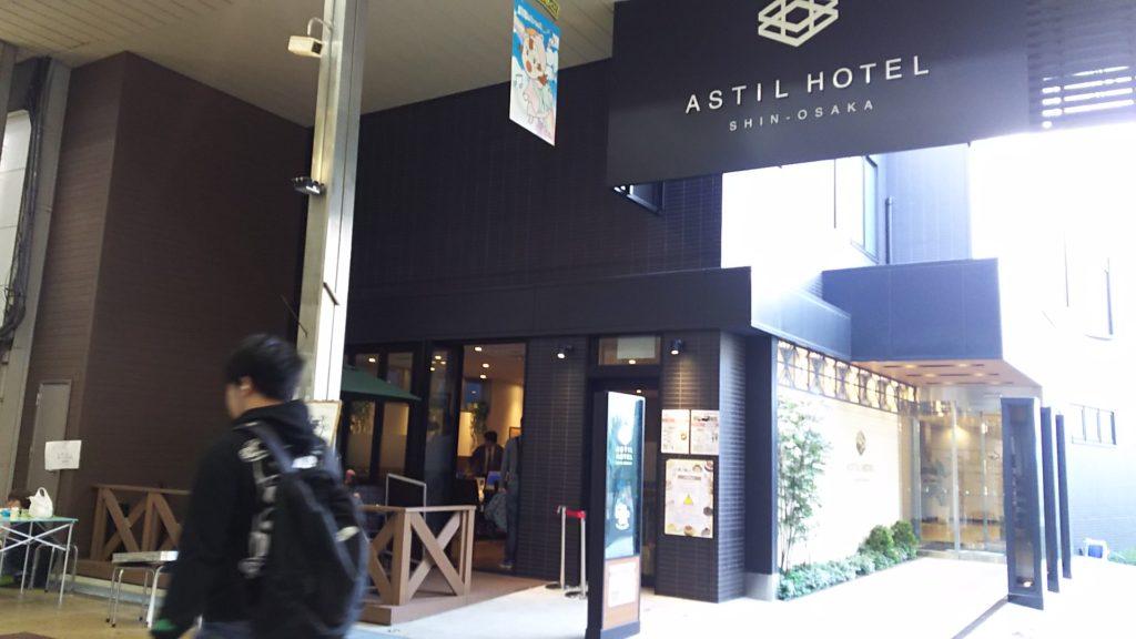 アスティルホテル新大阪 入り口