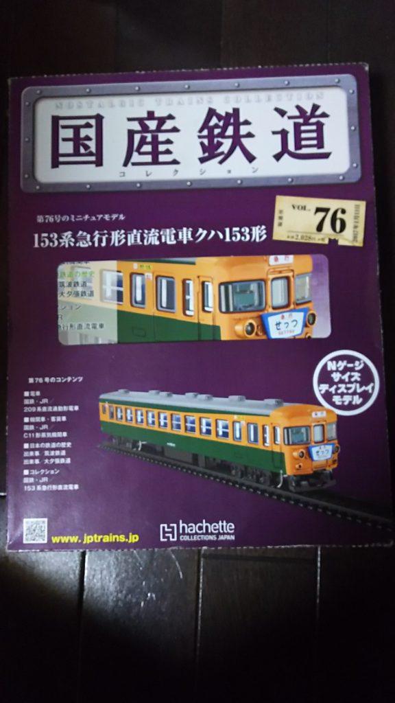 国産鉄道 かぼちゃ電車