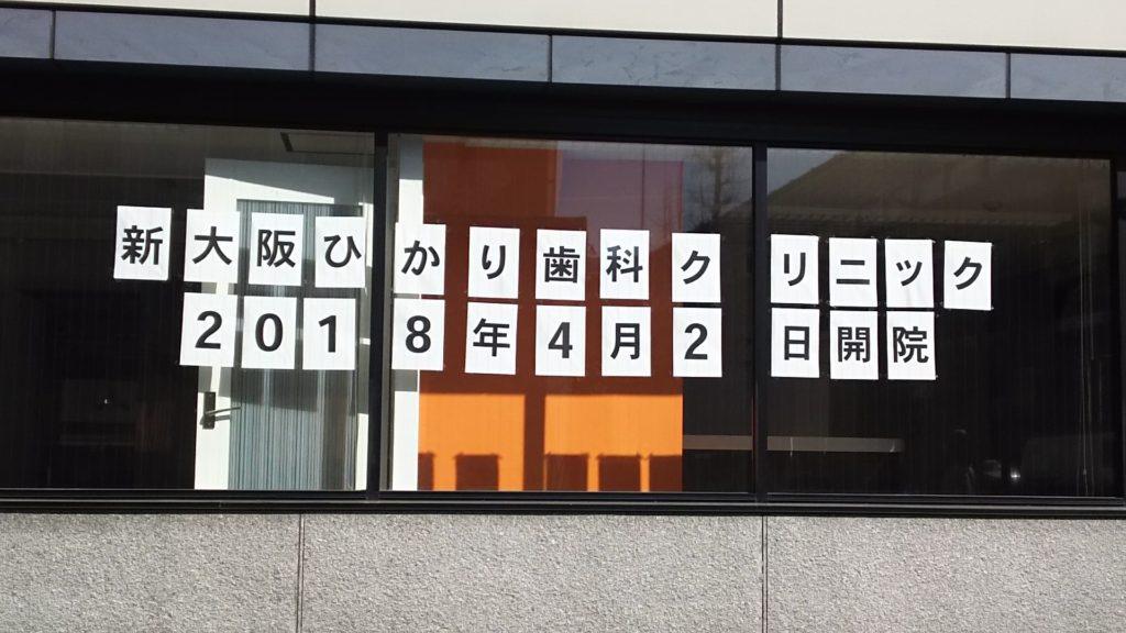 新大阪ひかり歯科クリニック 張り紙アップ