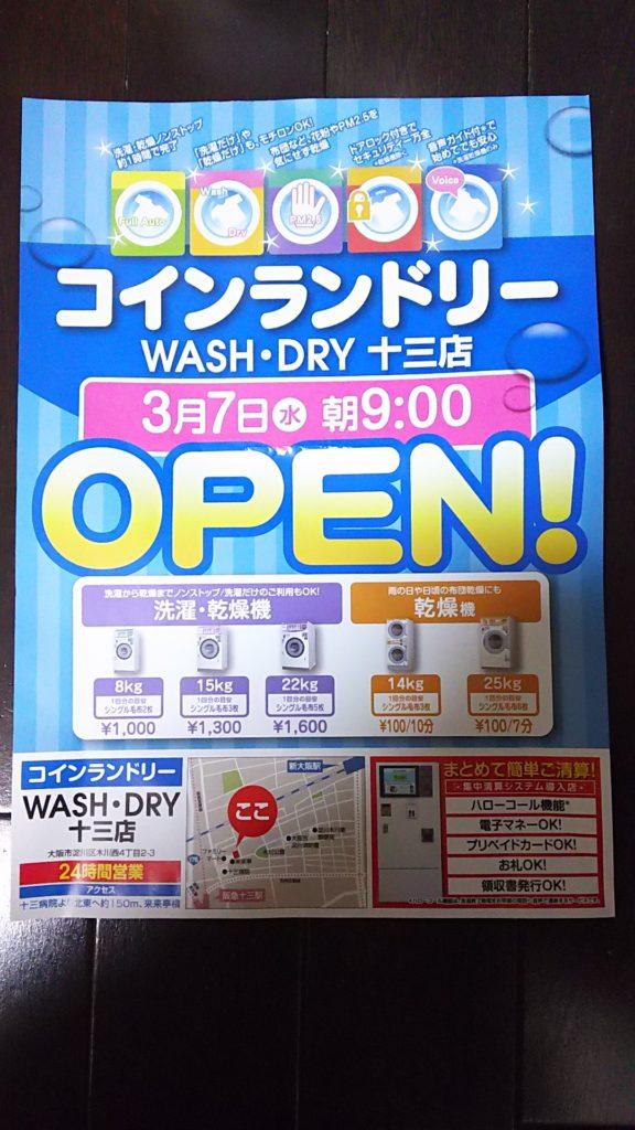 WASH DRY 十三店 オープンのお知らせ