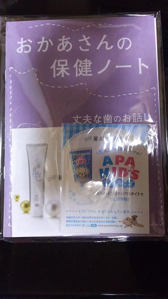 子供用歯磨き粉のサンプル