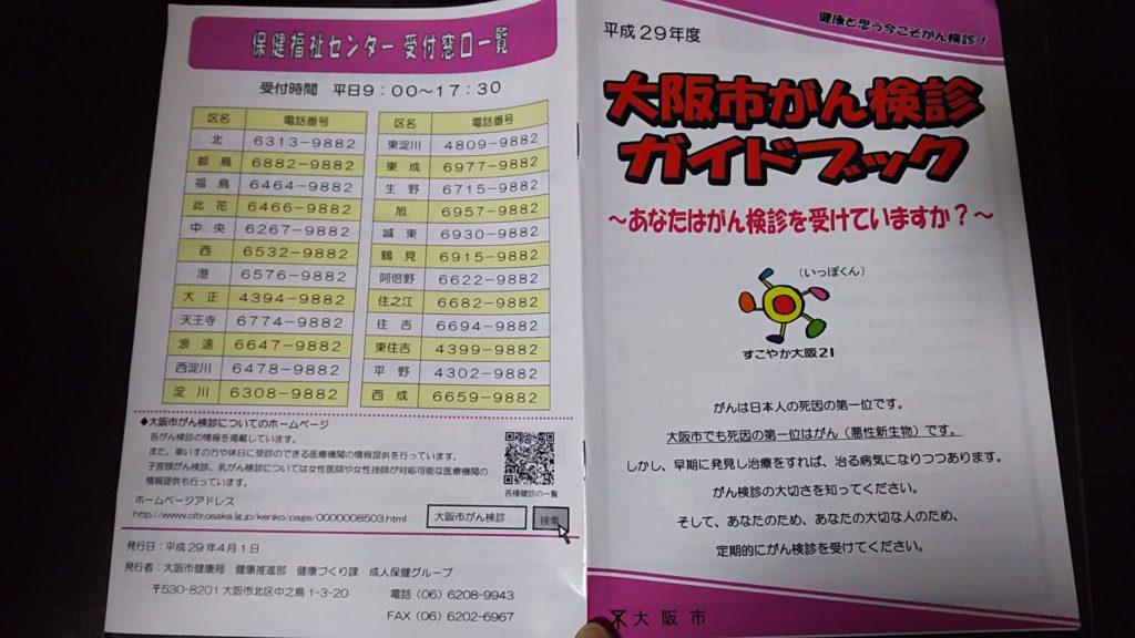 大阪市がん検診 ガイドブック