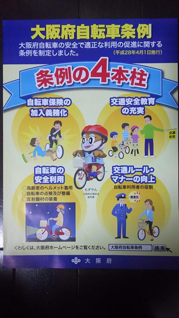 大阪府自転車条例のポスター
