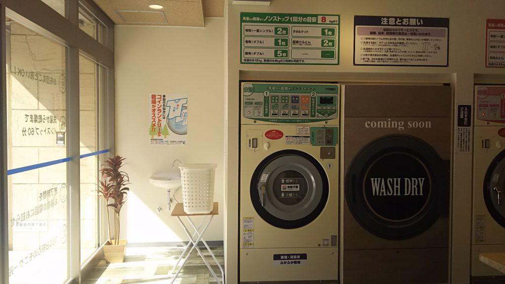 コインランドリー WASH DRY十三店 入り口側