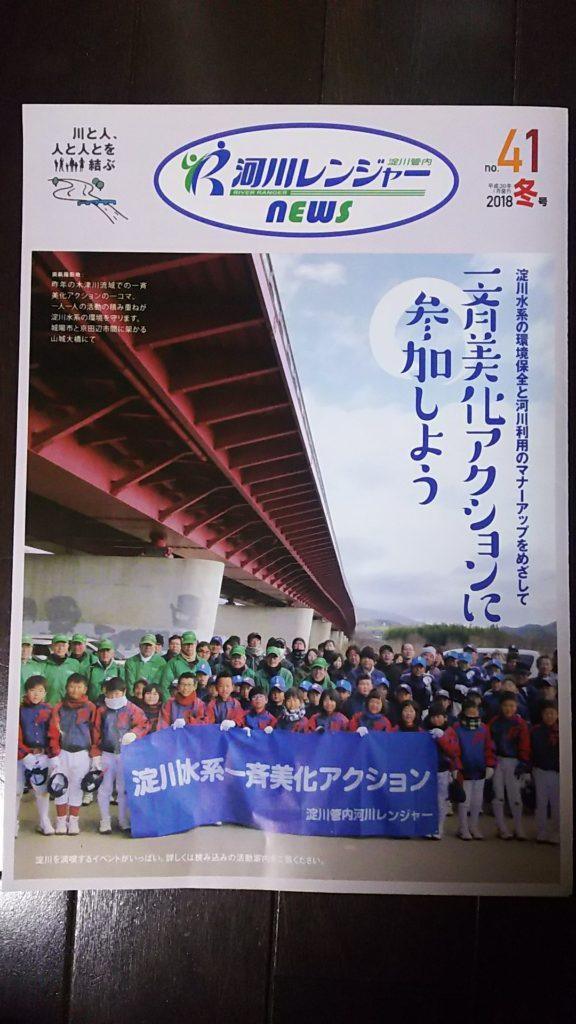 河川レンジャー NEWS №41 表紙