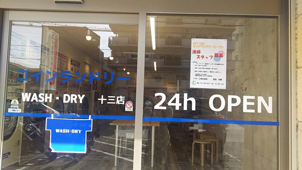 コインランドリー WASH DRY十三店 入り口自動ドアから