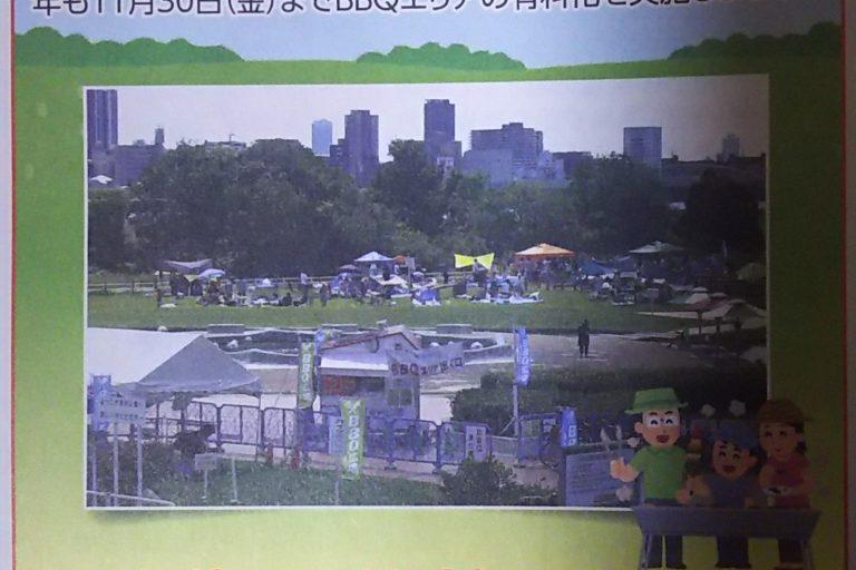 よどマガ4月号 淀川河川公園 西中島地区BBQエリア 有料化