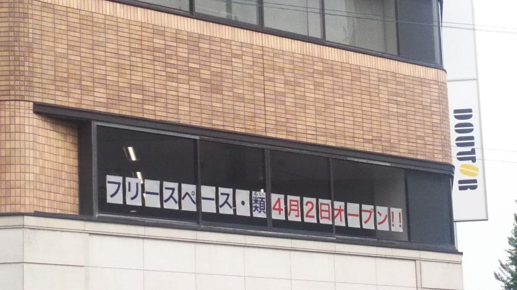 フリースペース類 窓の貼り紙