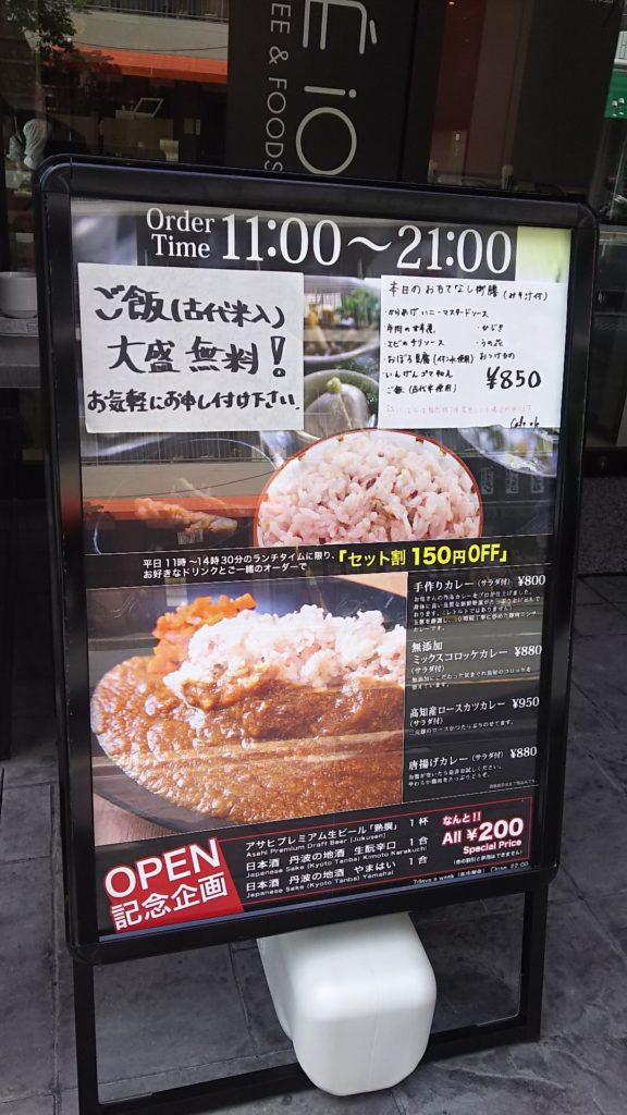 アパホテル新大阪南 カフェオレ メニュー看板