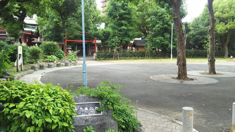 十三東公園 外観