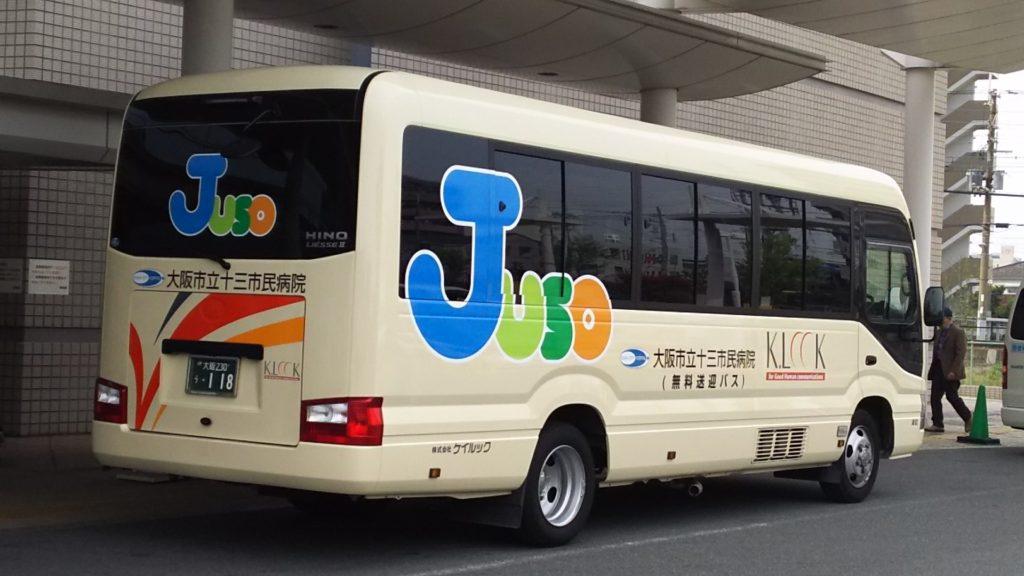 十三市民病院 患者送迎バス