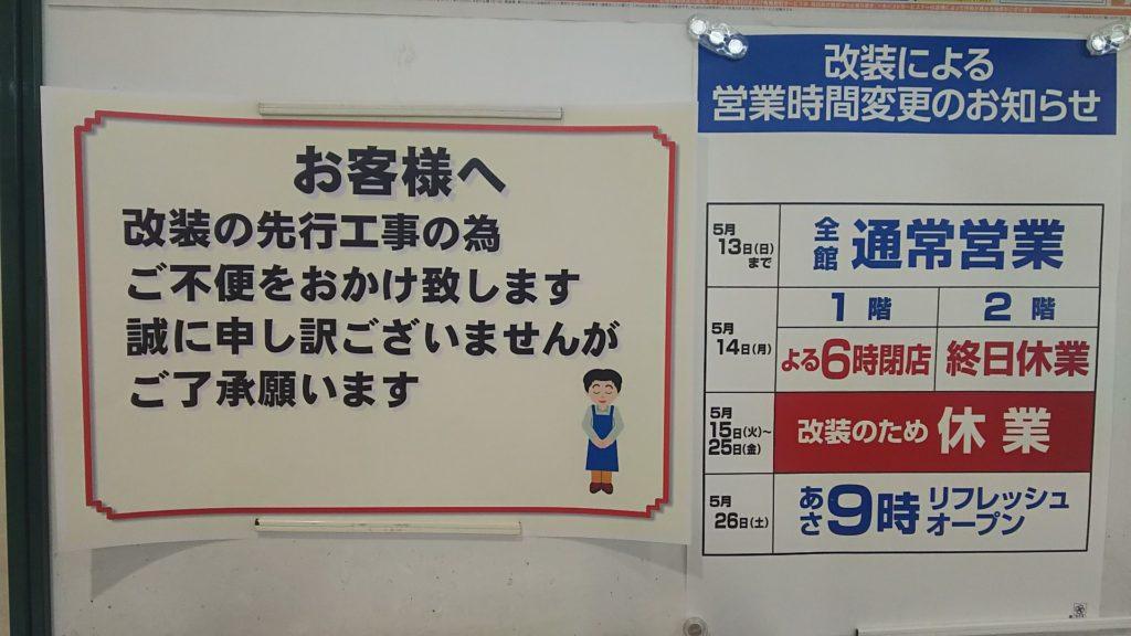 ライフ十三東店 改装の日程表と先行工事のお詫び