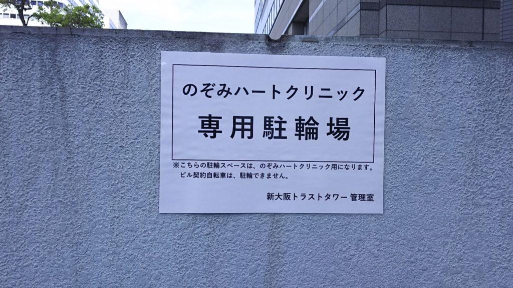 新大阪トラストタワー 自転車置き場 のぞみハートクリニック専用
