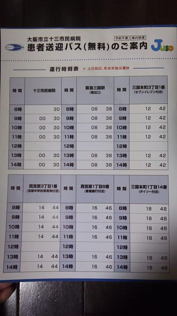 十三市民病院 患者送迎バス 時刻表