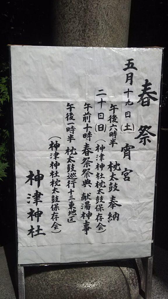 神津神社 春まつりの看板