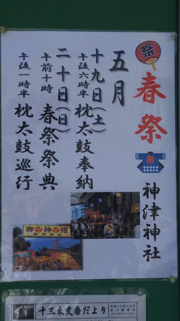 神津神社 春まつりのお知らせ