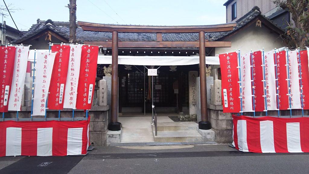 香具波志神社 三津屋御旅所 外観