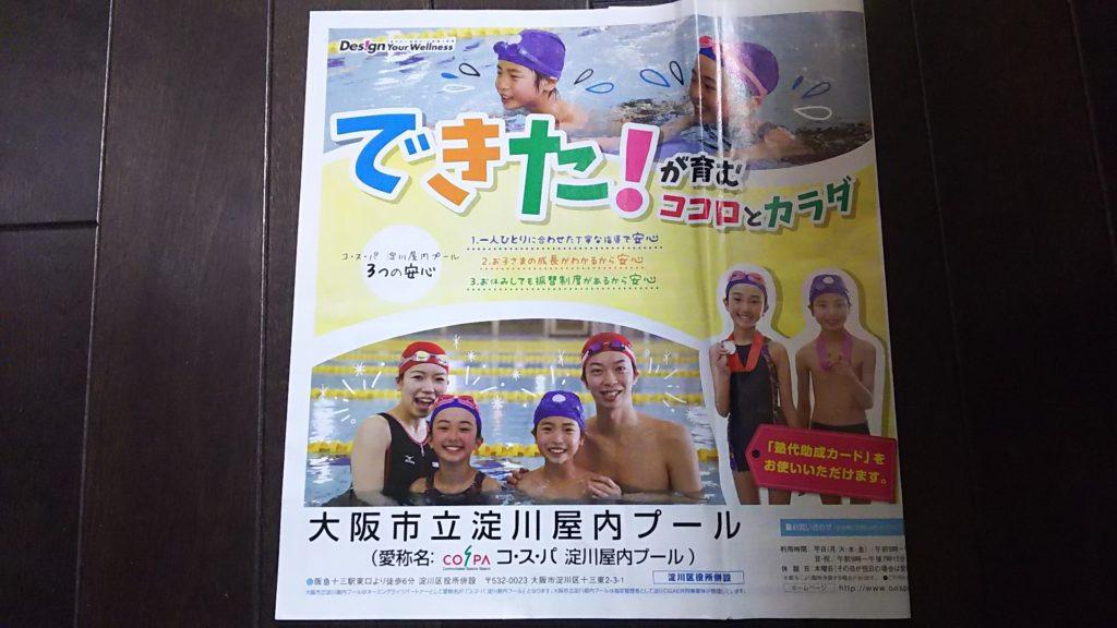 大阪市立淀川屋内プール お知らせ