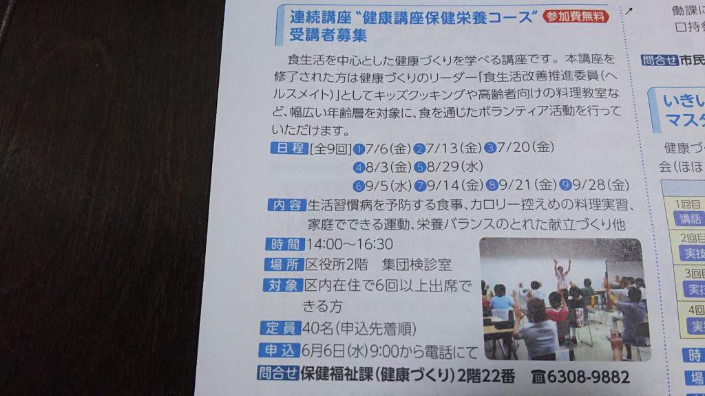 よどマガ6月号 健康講座保険栄養コース