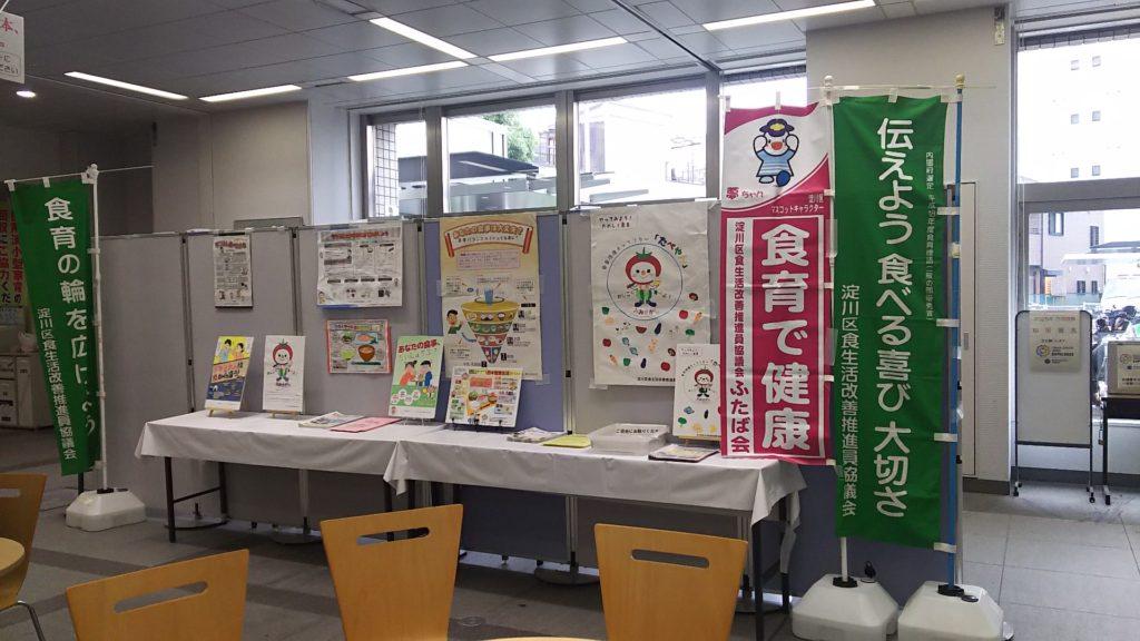 淀川区役所 1階 ギャラリー 食育の展示
