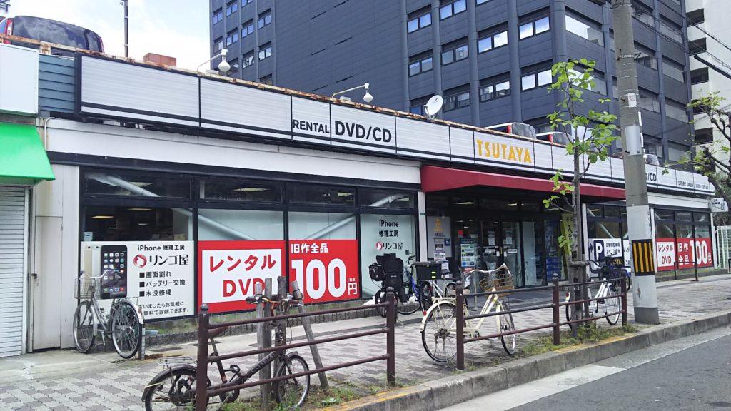 蔦屋 新大阪店 外観