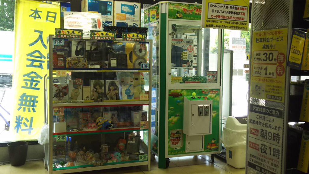 蔦屋 新大阪店 ユーフォーキャッチャー