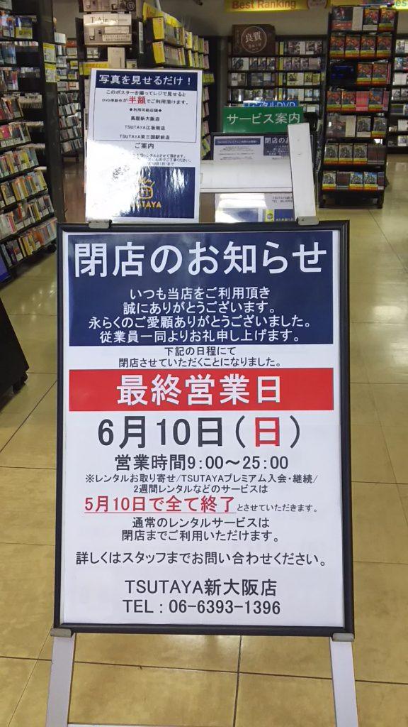 蔦屋 新大阪店 閉店のお知らせ