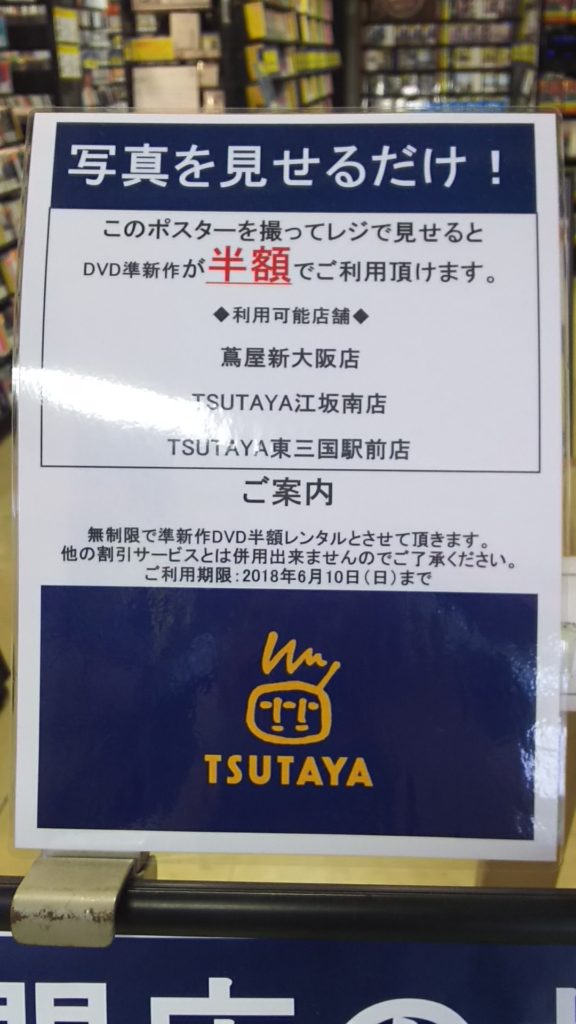 蔦屋 新大阪店 写真を見せると半額