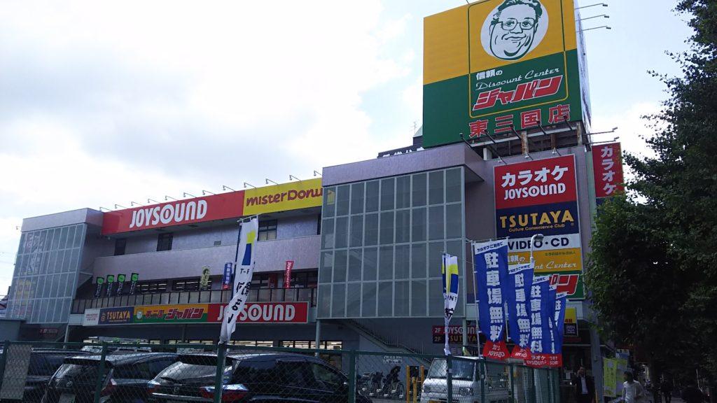 蔦屋 東三国店 建物外観