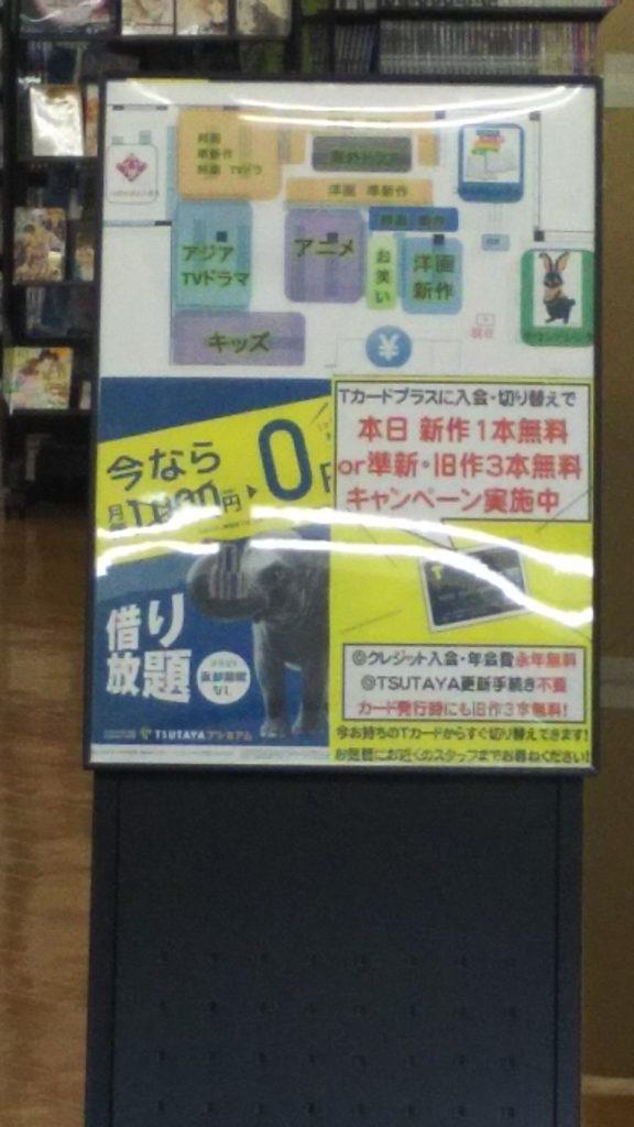 蔦屋 東三国駅前店 店内案内図