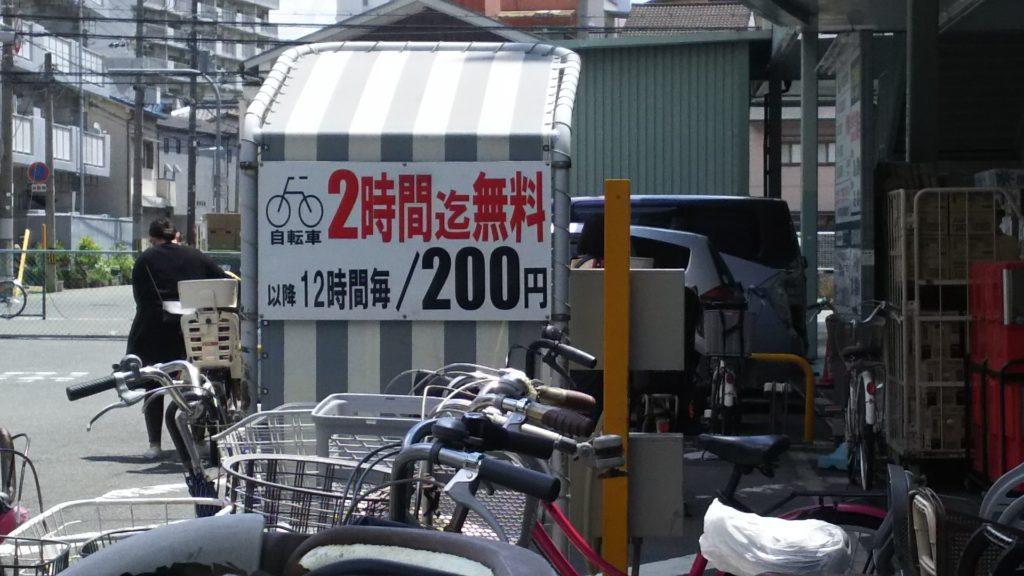 蔦屋 東三国駅前店 駐輪場の料金表