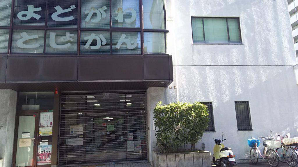淀川図書館 外観 正面
