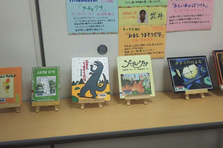 絵本展2017 展示されていた絵本